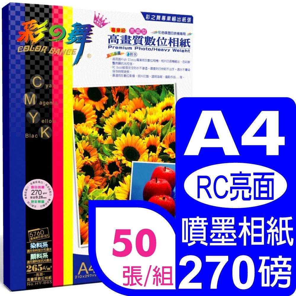 彩之舞 270g A4 噴墨RC亮面高畫質數位相紙 HY-B65*2包