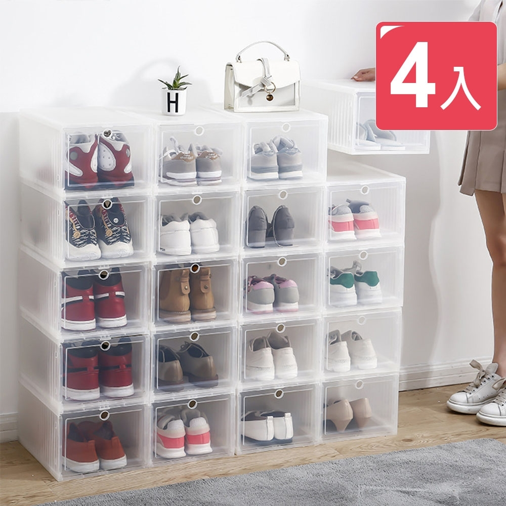 4入-木暉 收納神器加厚款磨砂特大鞋盒收納盒-2色