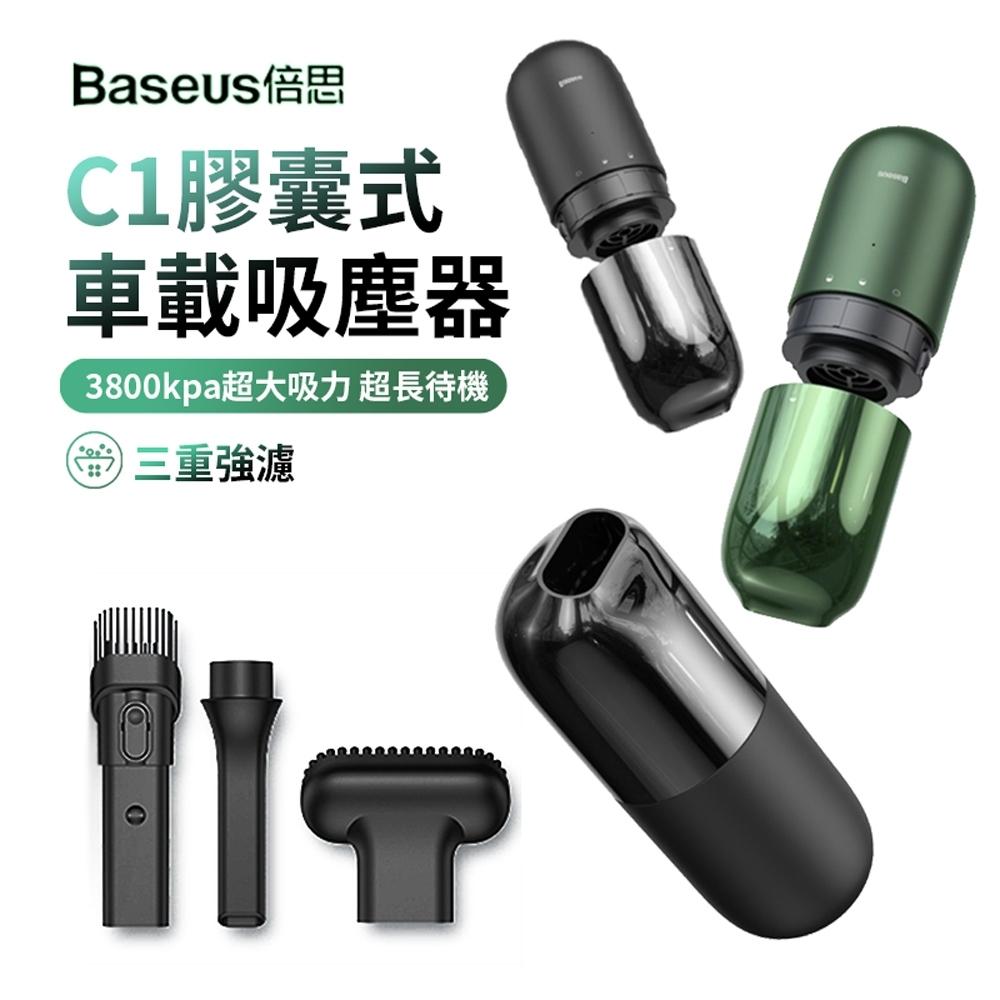 Baseus倍思 C1膠囊 汽車無線車載吸塵器 大功率 USB充電式輕巧便攜手持吸塵器 強勁吸力 家車兩用