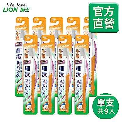 日本獅王LION 細潔小頭牙刷 9入組