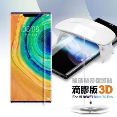 NISDA For 華為 Mate 30 Pro 滴膠版3D玻璃保護貼 (附UV固化燈)