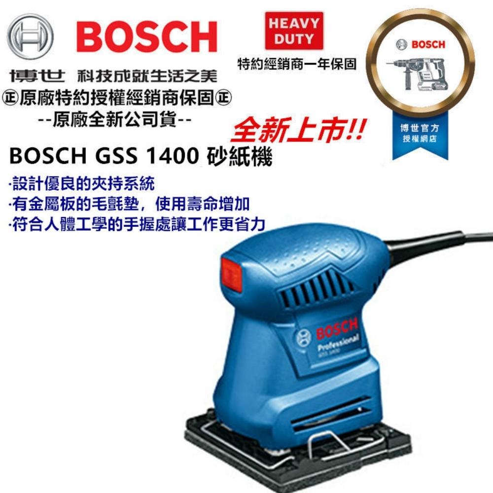 德國 博世 BOSCH GSS 1400 低振動 砂紙機 研磨機 磨砂機