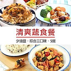 食吧嚴選 原味時代 綜合蔬食餐5入組