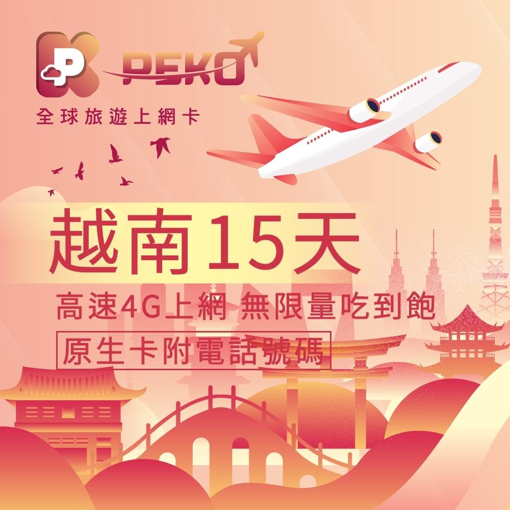 【PEKO】越南15日網卡 原生卡 附電話號碼 上網卡 網卡 SIM卡 無限量吃到飽