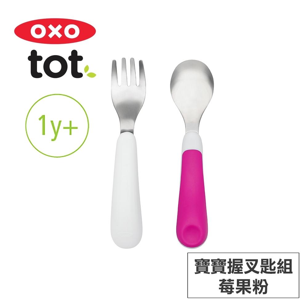 美國OXO tot 寶寶握叉匙組-莓果粉