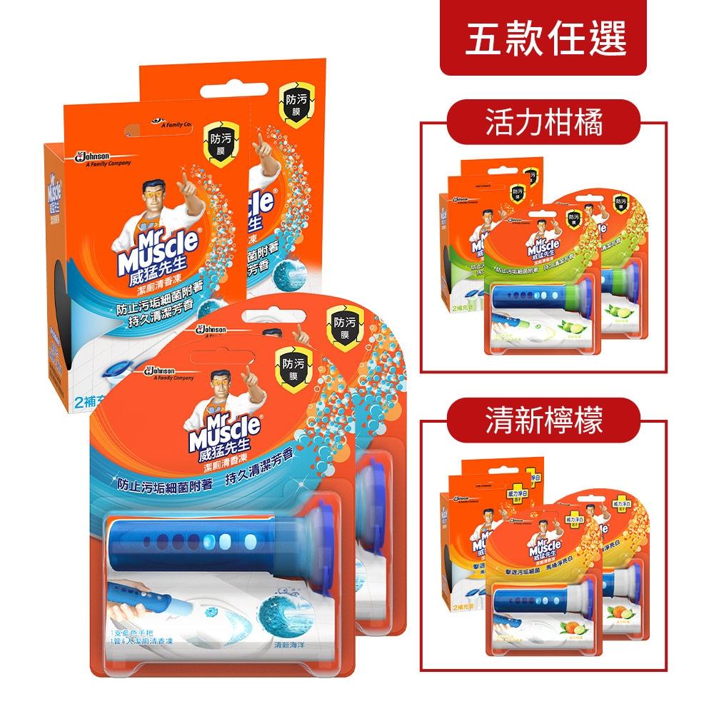 威猛先生 潔廁清香凍2+6超值組(2把手+6補充管 五種味道任選)