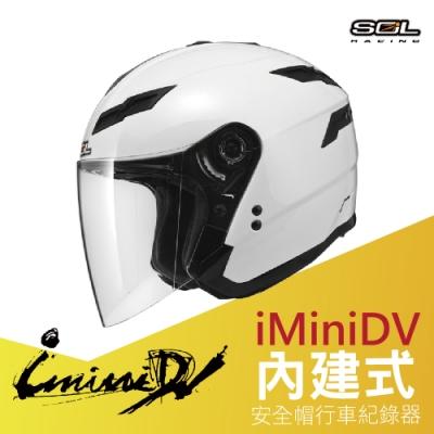 【iMiniDV】SOL+DV SO-1 素色 內建式 安全帽 行車紀錄器/素白