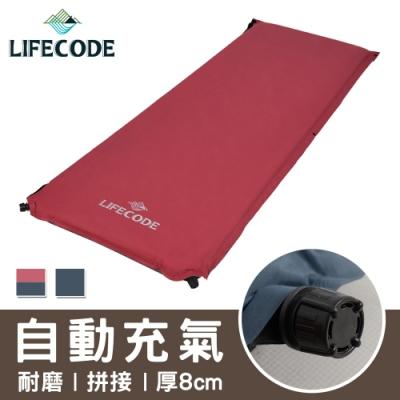 LIFECODE 桃皮絨可拼接自動充氣睡墊-厚8cm-2色可選