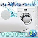 【格藍傢飾】日本3D透氣可調式水洗涼感枕-2入(不含枕套)
