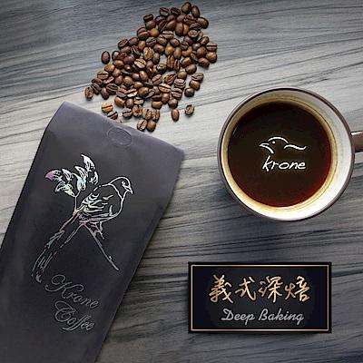 【Krone皇雀】義式深培咖啡豆 (一磅 / 454g)