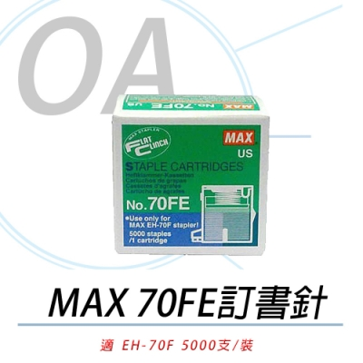 美克司 MAX NO.70FE 電動釘書針 EH-70F專用 5000pcs/盒 5入
