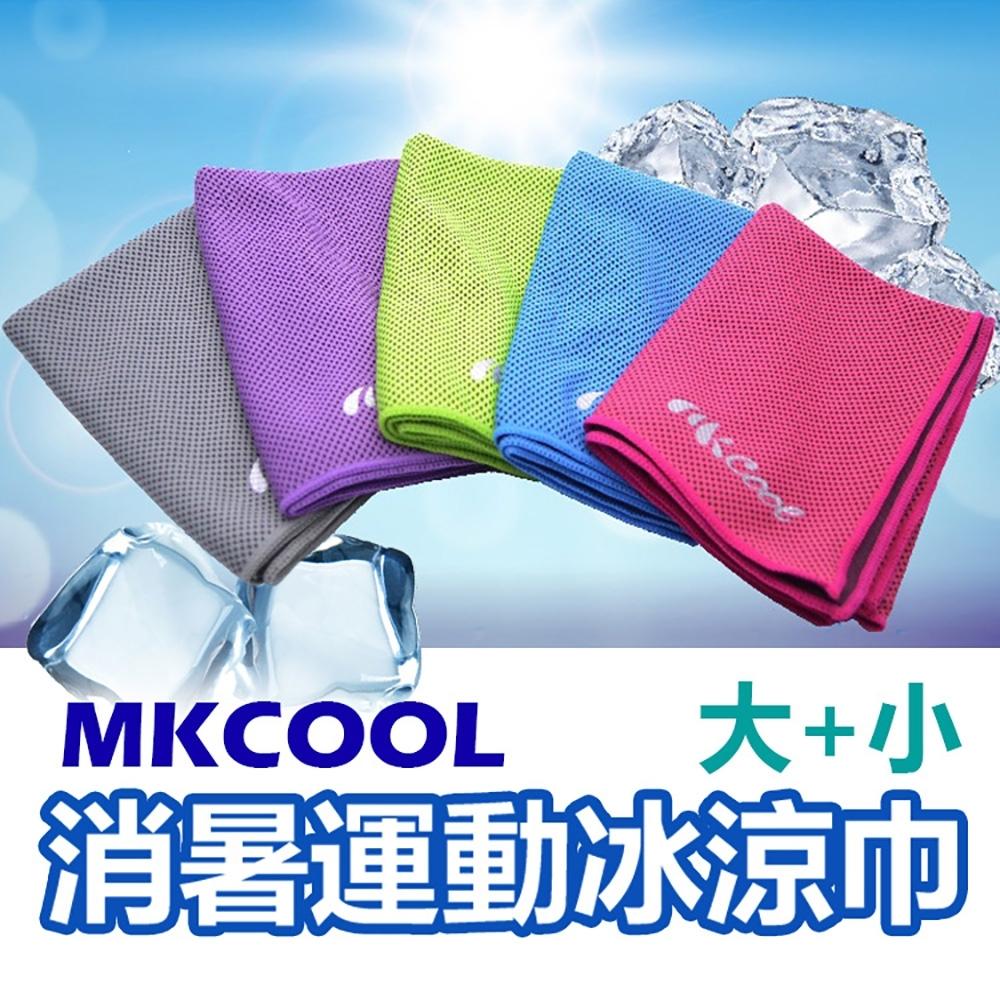 MKCool 消暑冰涼巾-運動涼感毛巾/領巾/頭巾 (大+小組合)