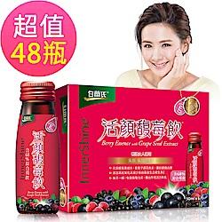 活顏馥莓飲48瓶送好禮