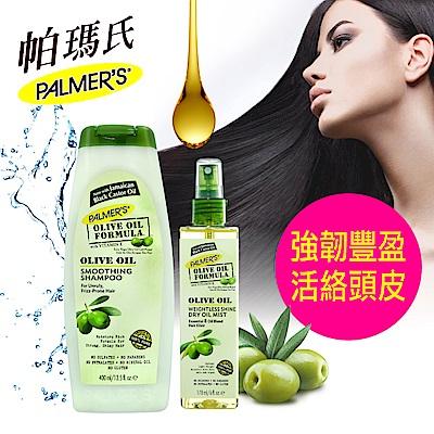 [時時樂限定]Palmers帕瑪氏 橄欖菁華 髮根強健洗+護理(瞬效甦活)