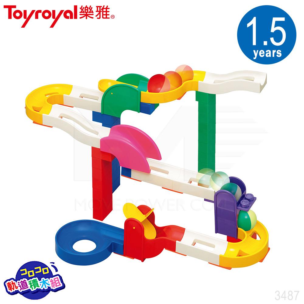 日本《樂雅 Toyroyal》滾動軌道積木-63PCS