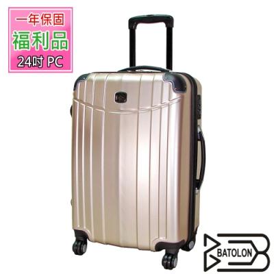 (福利品  24吋)  時尚髮線紋TSA鎖加大PC硬殼箱/行李箱 (5色任選)