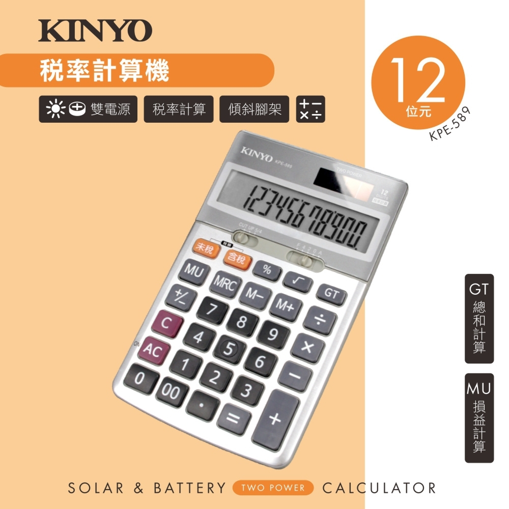 KINYO 桌上型稅率計算機