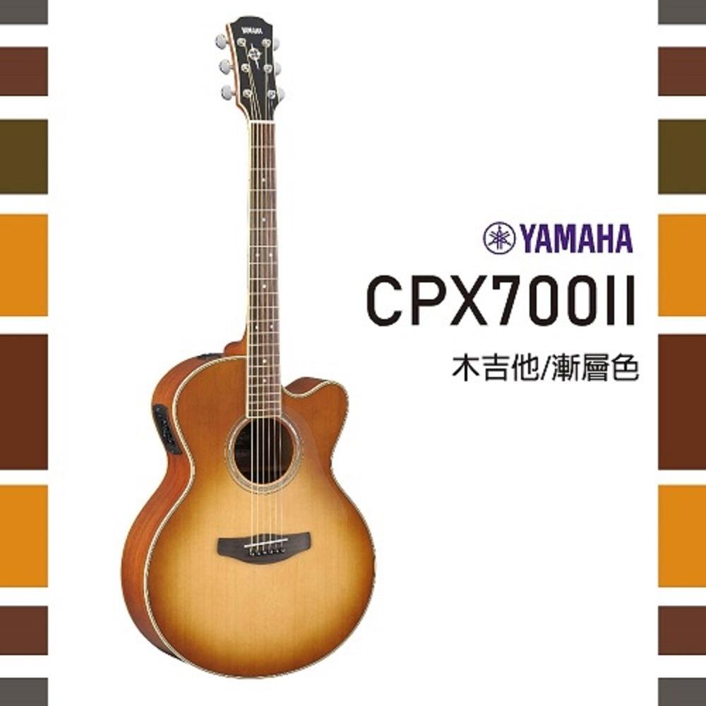 YAMAHA CPX700II /木吉他/公司貨保固/漸層色