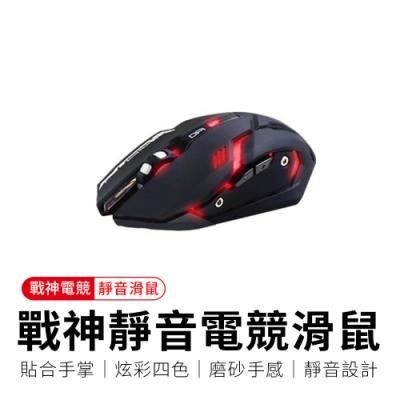 【UHG】戰神靜音電競滑鼠(有線巨集靜音滑鼠)