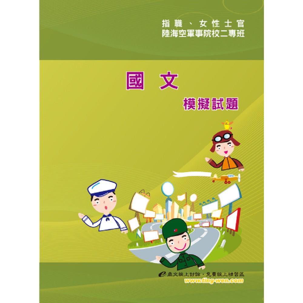 國文模擬試題(3版)