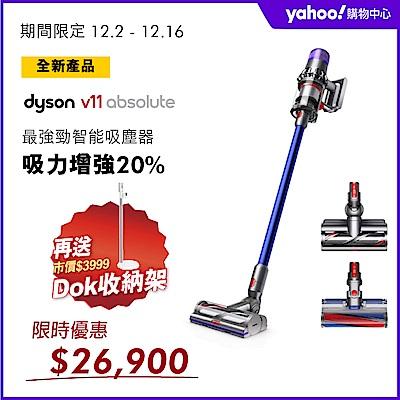 [送588超贈點] Dyson戴森 V11 SV14 Absolute 手持無線吸塵器