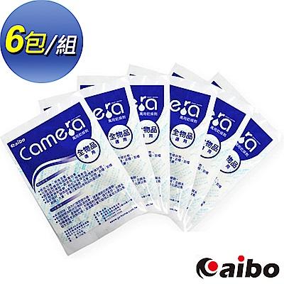 aibo CAMERA萬用乾燥劑(台灣製)-6包入!