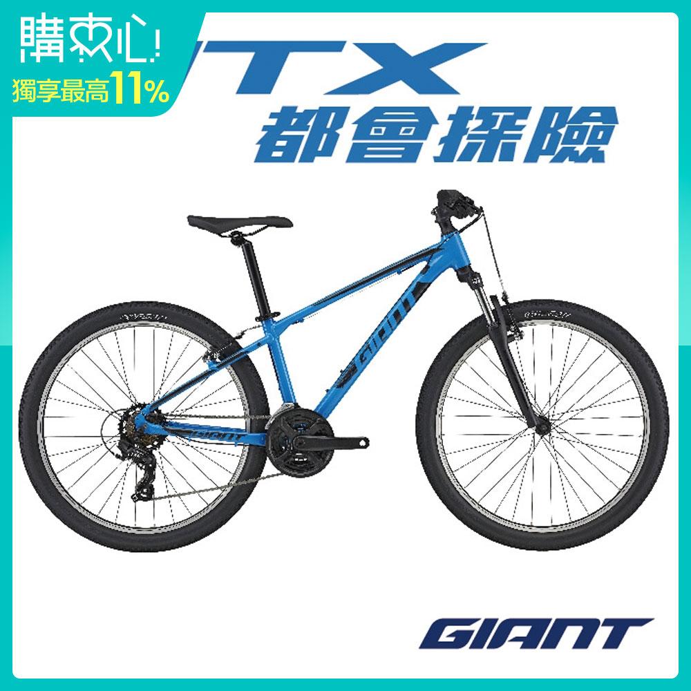 【GIANT】ATX 都會探險自行車