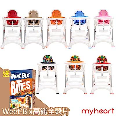 【myheart】媽媽界推薦多功能兒童餐椅+澳洲mini全穀片