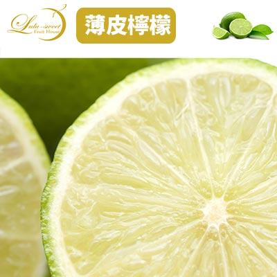 【甜露露】台灣薄皮檸檬4斤