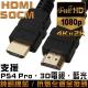 K-Line HDMI to HDMI 1.4版 影音傳輸線 50CM product thumbnail 1