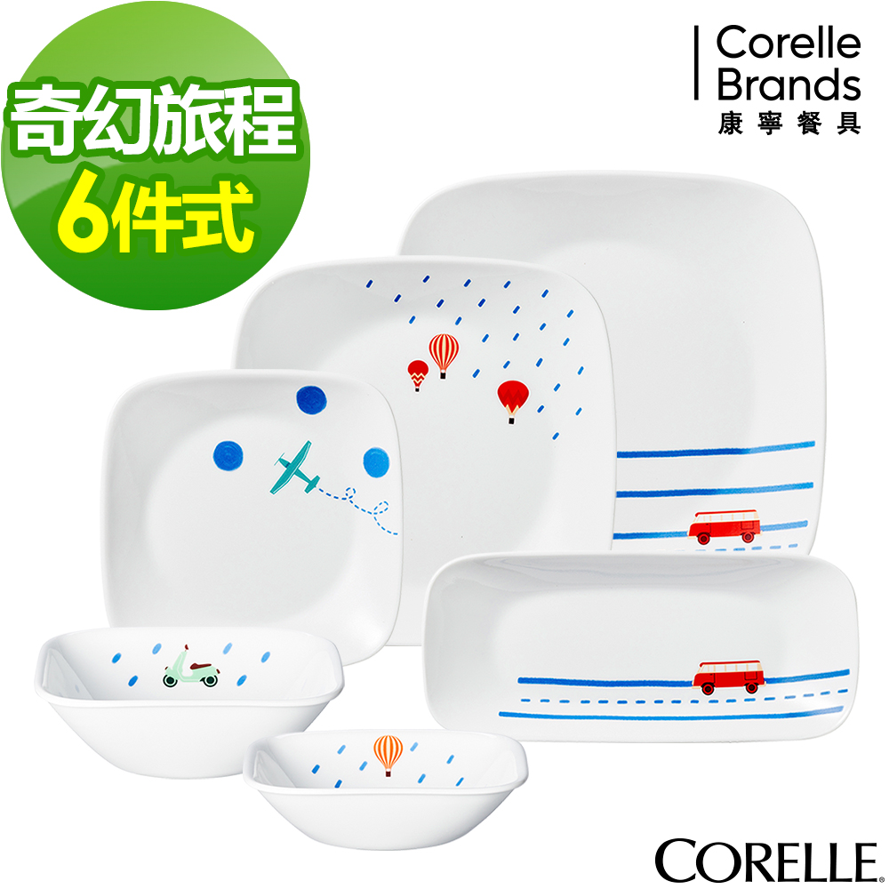 (送3入保鮮盒)CORELLE康寧奇幻旅程6件式方形餐具組(F02)