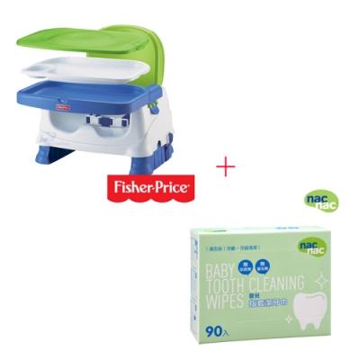 費雪牌 Fisher-Price寶寶小餐椅+NAC NAC指套潔牙巾/90入