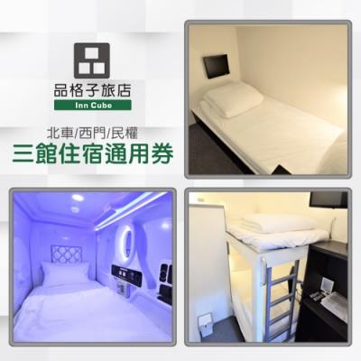 (台北)品格子旅店 單人/雙人床位三館住宿通用券