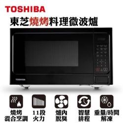 TOSHIBA 東芝 燒烤料理微波爐 ER-SGS25(K)TW