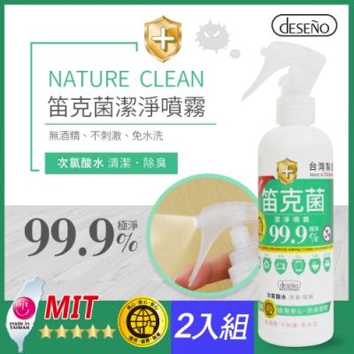 Deseno 笛克菌99.9%次氯酸水(MIT製造) 250ml*2入