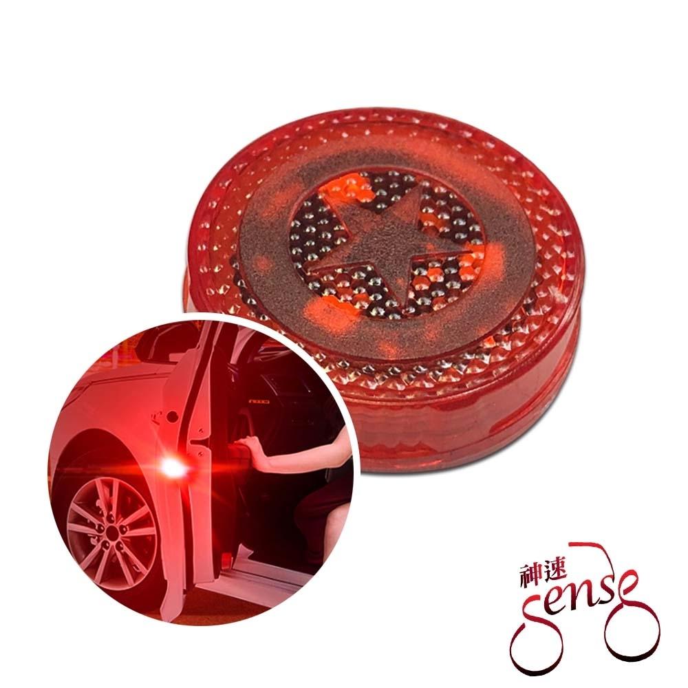 Sense神速 車門多段式爆閃防撞LED紅燈警示燈 2入