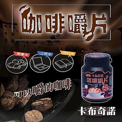 TM 咖啡嚼片-卡布奇諾(80g)