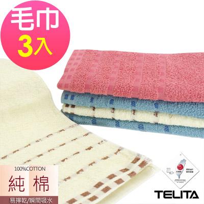 TELITA 純棉方格布頭易擰乾毛巾(3入組)