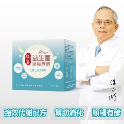 娘家益生菌順暢有酵強效版 30包/盒