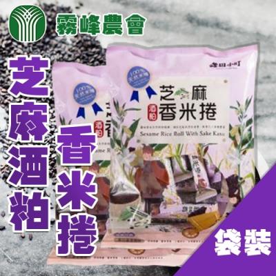 【霧峰農會】芝麻酒粕香米捲 (240g / 袋 x3袋)