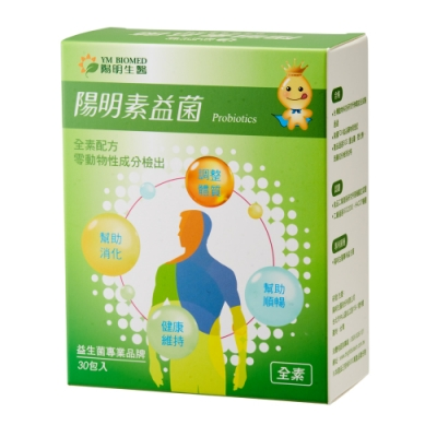 【YM BIOMED 陽明生醫】陽明素益菌(30包/盒) - 益生菌、全素