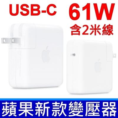 蘋果 APPLE 61W TYPE-C USB-C 原廠 變壓器 MacBook PRO 13吋 A1706 A1708 A1718 MNF72Z/A 相容 29W A1540 30W A1882