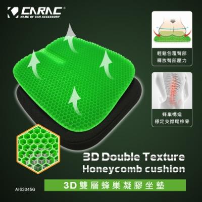 【CARAC】3D雙層蜂巢凝膠坐墊