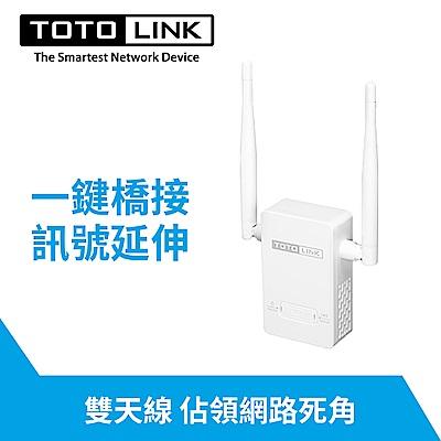 時時樂 TOTOLINK EX200 300M無線WiFi訊號延伸器