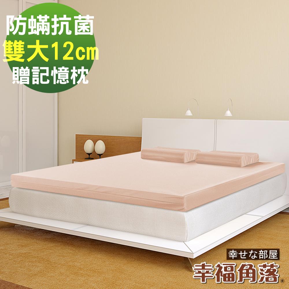 幸福角落 日本大和防蹣抗菌表布12cm厚超釋壓記憶床墊安眠組-雙大6尺 product image 1