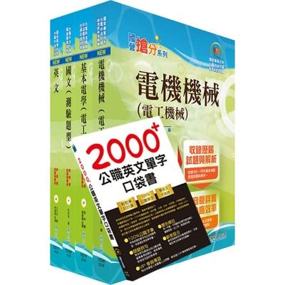 110年中油公司招考(電氣類、電機類)套書(贈英文單字書、題庫網帳號、雲端課程)