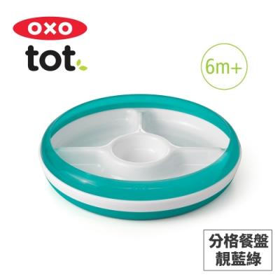 美國OXO tot 分格餐盤-靚藍綠