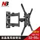 【NB】32-55吋液晶螢幕萬用旋臂架/NBP4 product thumbnail 1