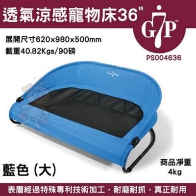 Gen7pets-透氣涼感寵物床36 -藍色 (PS004636)