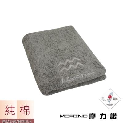 MORINO摩力諾 個性星座毛巾-水瓶座-尊榮灰